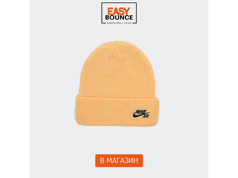 Шапка Nike Sb Fisherman Beanie / yellow