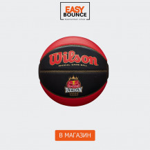 Баскетбольный мяч Wilson Red Bull Reign Reg Season Bskt