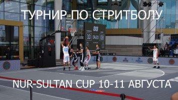 «Nur-Sultan Cup» турнира по стритболу